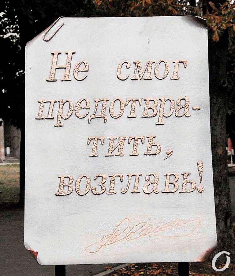 табличка с цитатой Жванецкого