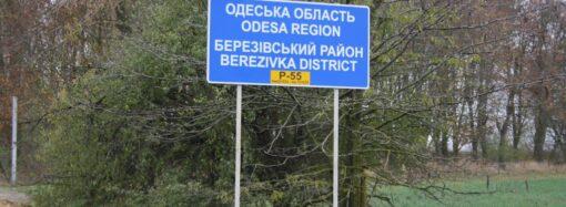 Восстановлено автомобильное сообщение на границе Николаевской и Одесской областей