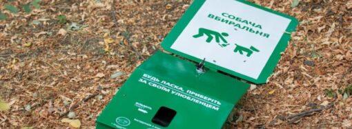 В Одессе хотят установить больше стоек для уборки за собаками (фото)