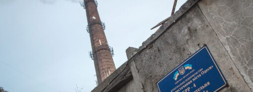 В Одессе разрабатывают схему теплоснабжения города