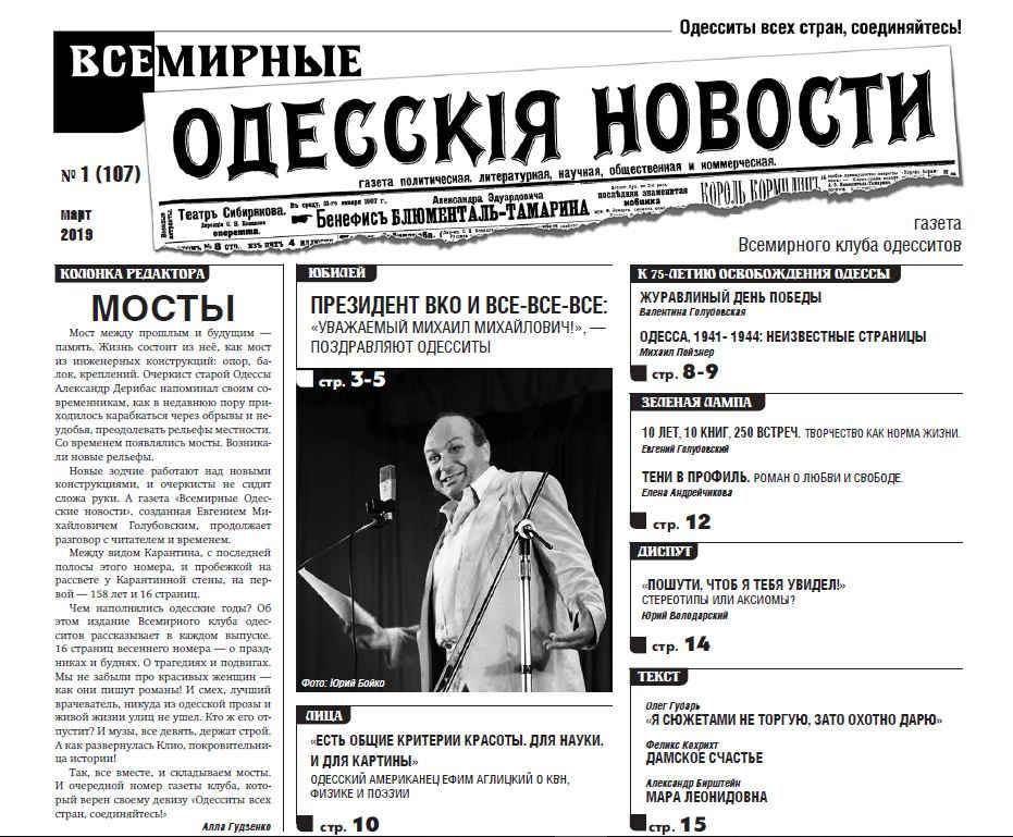 Газета Всемирного клуба одесситов
