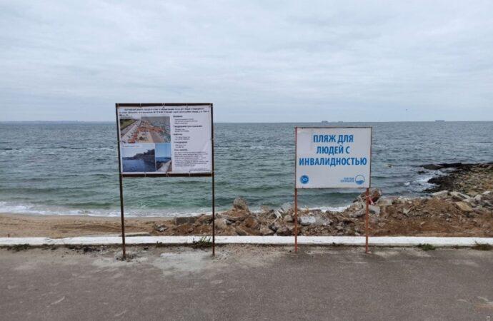 В Одессе хотят отремонтировать пляжи для инвалидов