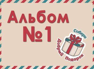В Одессе запустили благотворительную акцию «Собери добрый подарок»