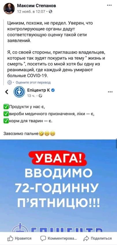 Степанов и Эпицентр