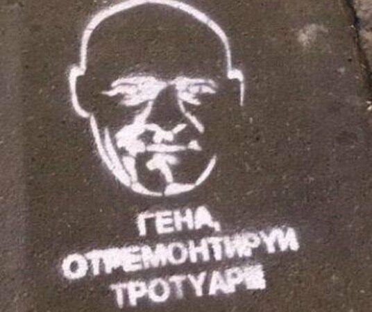 Одесситы помечают ликом мэра проблемные тротуары (фото)