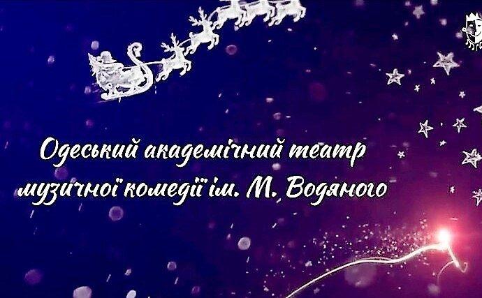 Герои спектаклей одесской Музкомедии устроили видеомарафон новогодних поздравлений