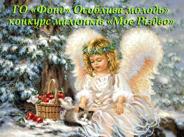Нарисуй Рождество: в Одессе проводят конкурс для особенных детей
