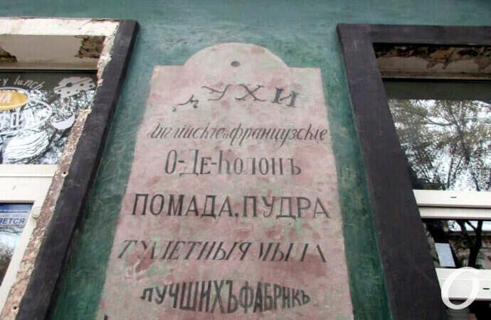 Одесские вывески: как реставрация на Гулевой вписала еще одну страницу в историю города (фото)