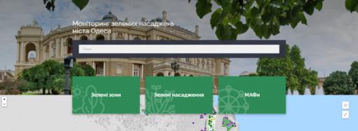 """Новый онлайн-ресурс от """"Горзелентреста"""" позволит узнать о зеленых насаждениях Одессы"""