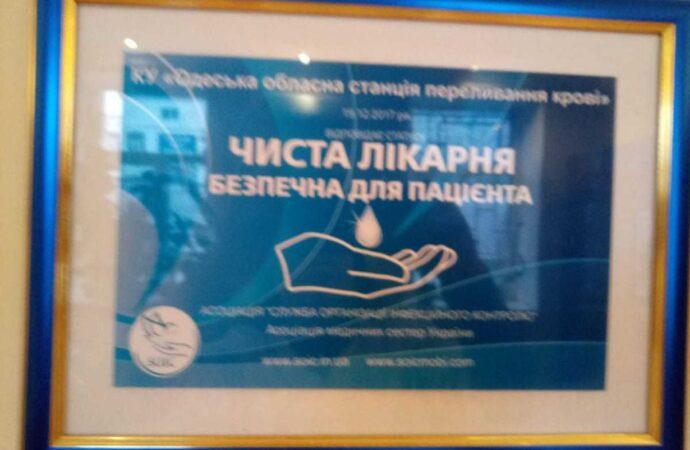 Как работает Одесская станция переливания крови в условиях карантина?