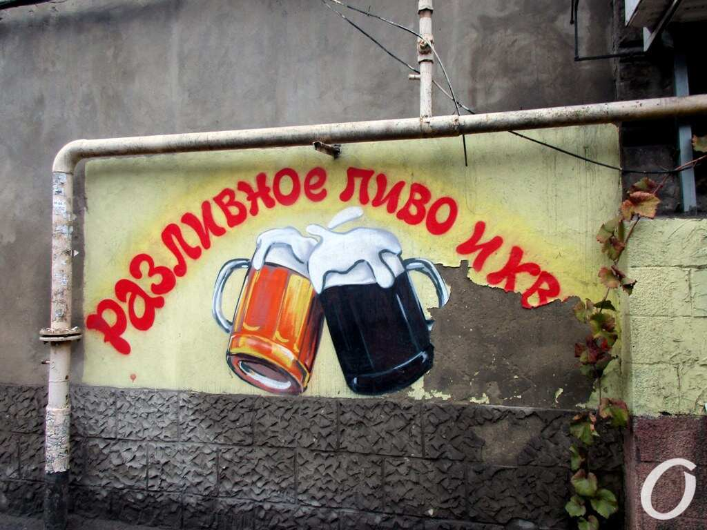 улица Одария, пиво