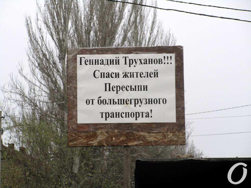 улица Одария, обращение к мэру