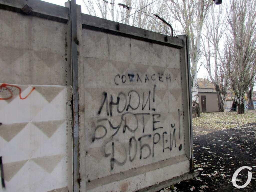 улица Одария, призыв