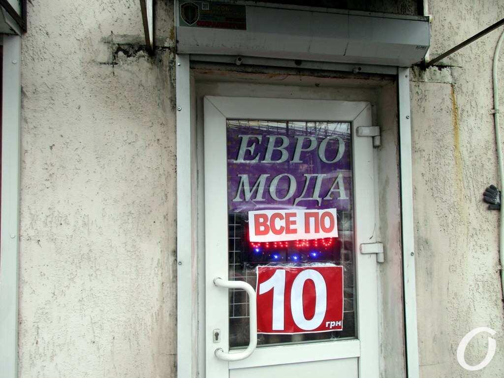 улица Одария, евромода