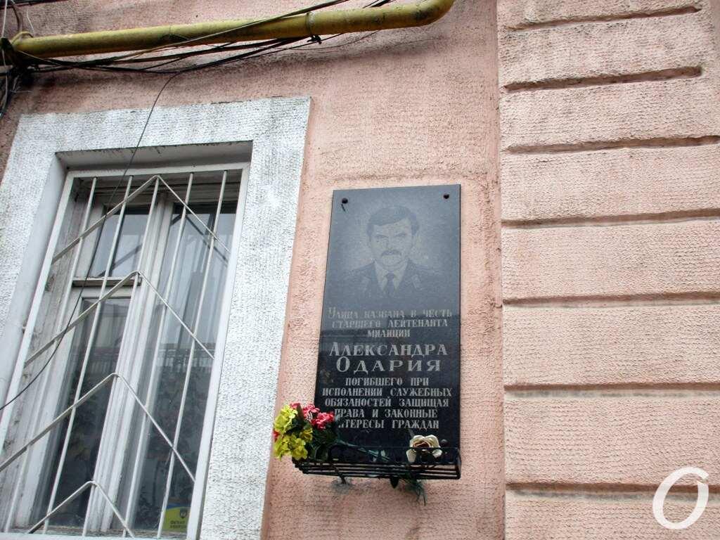 улица Одария, памятная доска