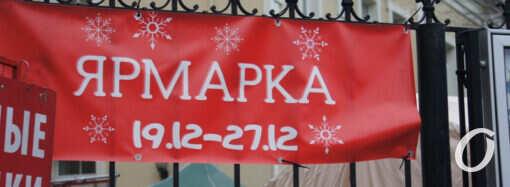 Рождественская ярмарка в Одессе возле Кирхи: баварские колбаски, глинтвейн и сувениры (фото)