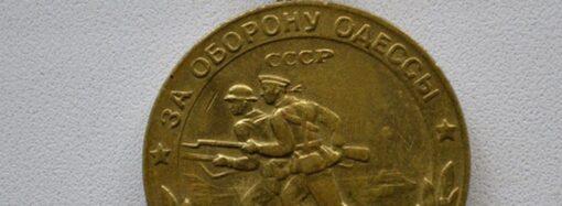 Медаль «За оборону Одессы» – одна из самых редких военных наград