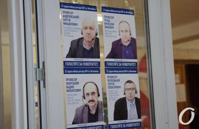 Выборы ректора Одесского университета: стала известна тройка лидеров (фото)
