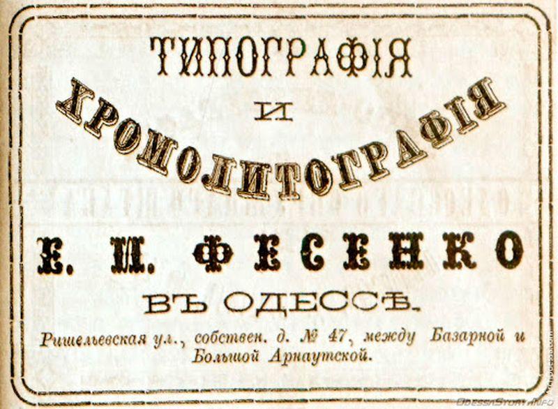 типография фесенко одесса