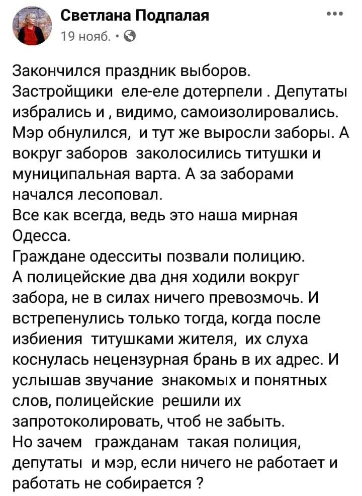 пост одесской активистки