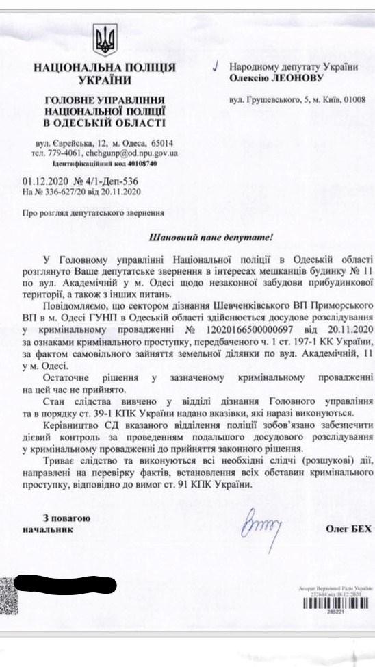 Академическая: ответ на депутатский запрос