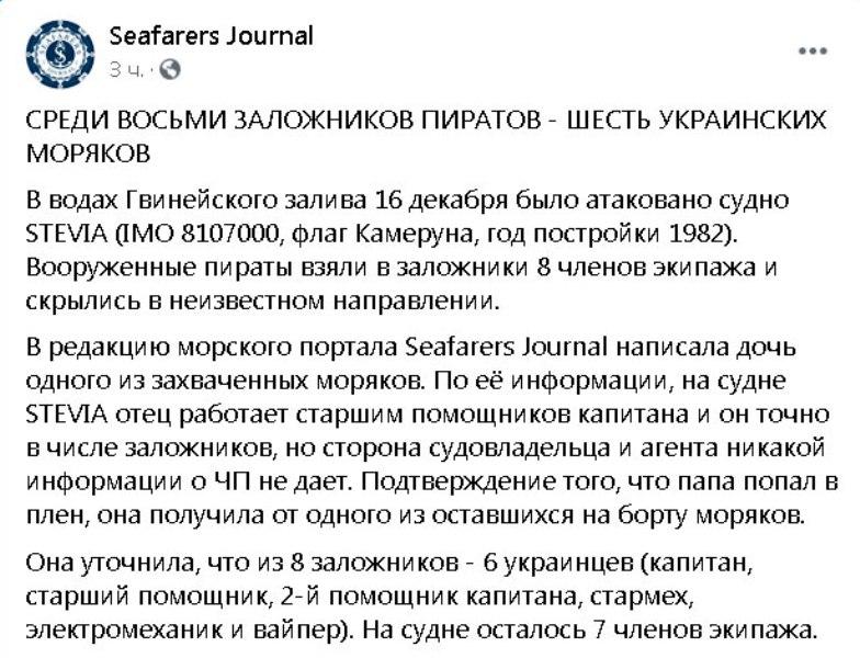 пост о пленных моряках