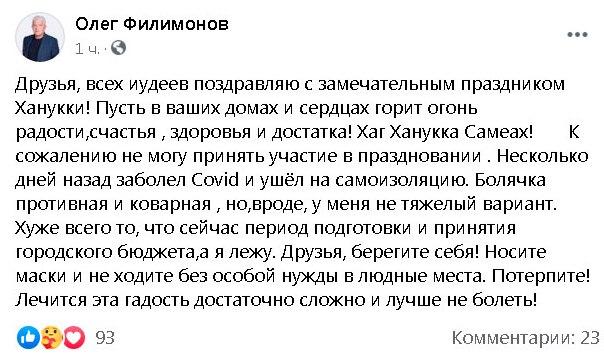 пост в фейсбуке Олега Филимонова
