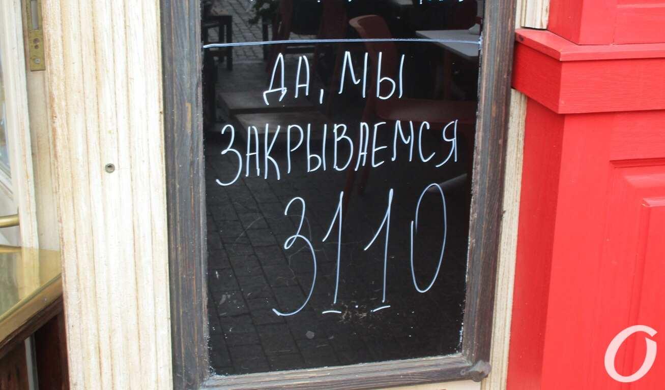 Дерибасовская-2020, октябрь