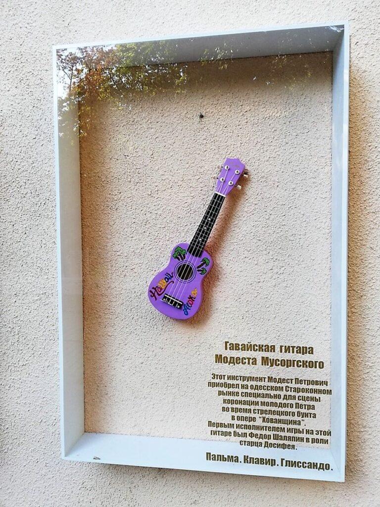 композиция гитара Мусоргского