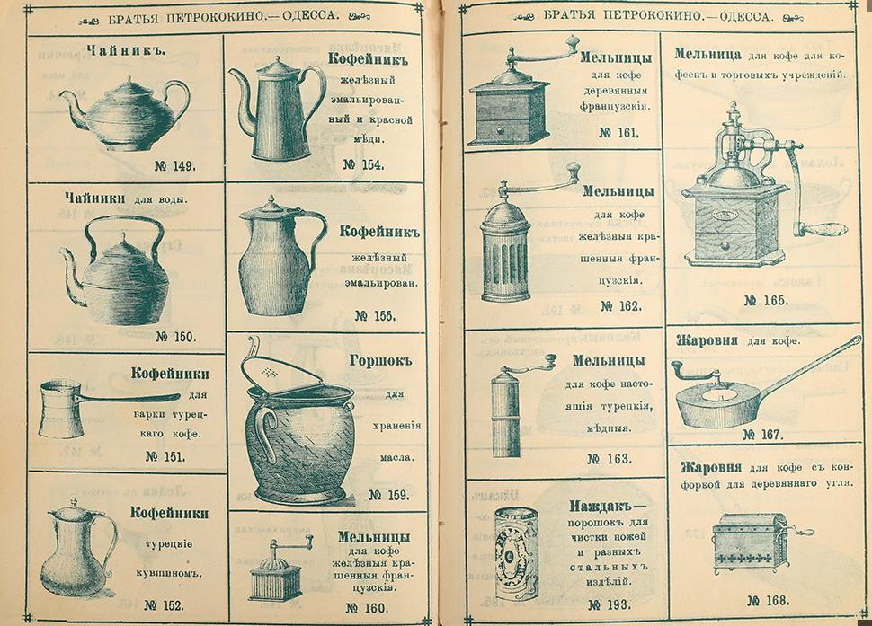 каталог посуды