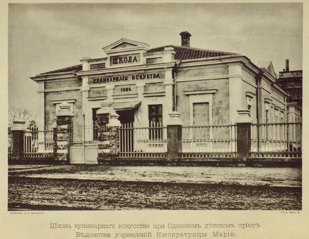 Одесская кулинарная школа