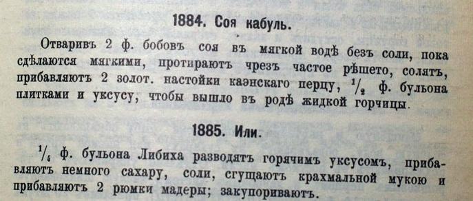 старинный рецепт