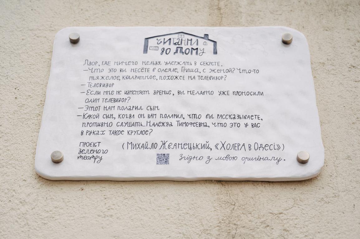 табличка в Одессе