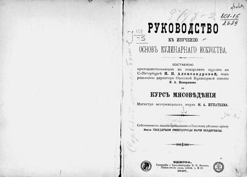 титульный лист старинного издания