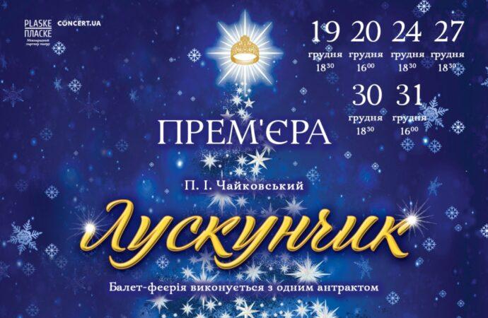 Новогоднее чудо вопреки пандемии: в Одесской опере – премьера новой постановки «Щелкунчика» (фото)