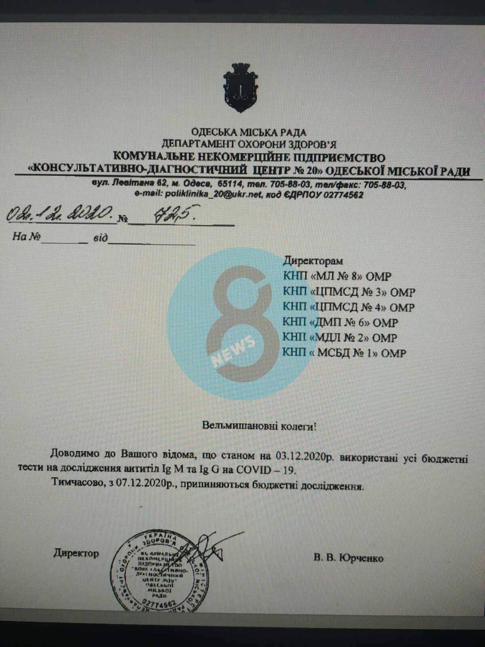 в Одессе закончились бесплатные тесты на ковид