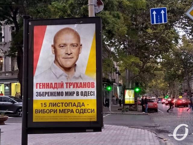 билборд, Труханов