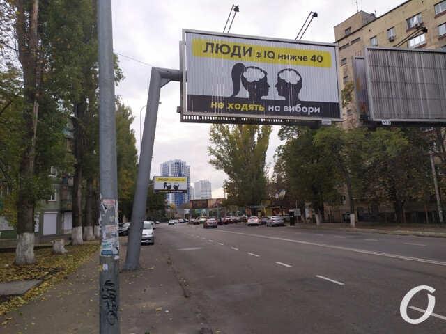 предвыборный билборд в Одессе