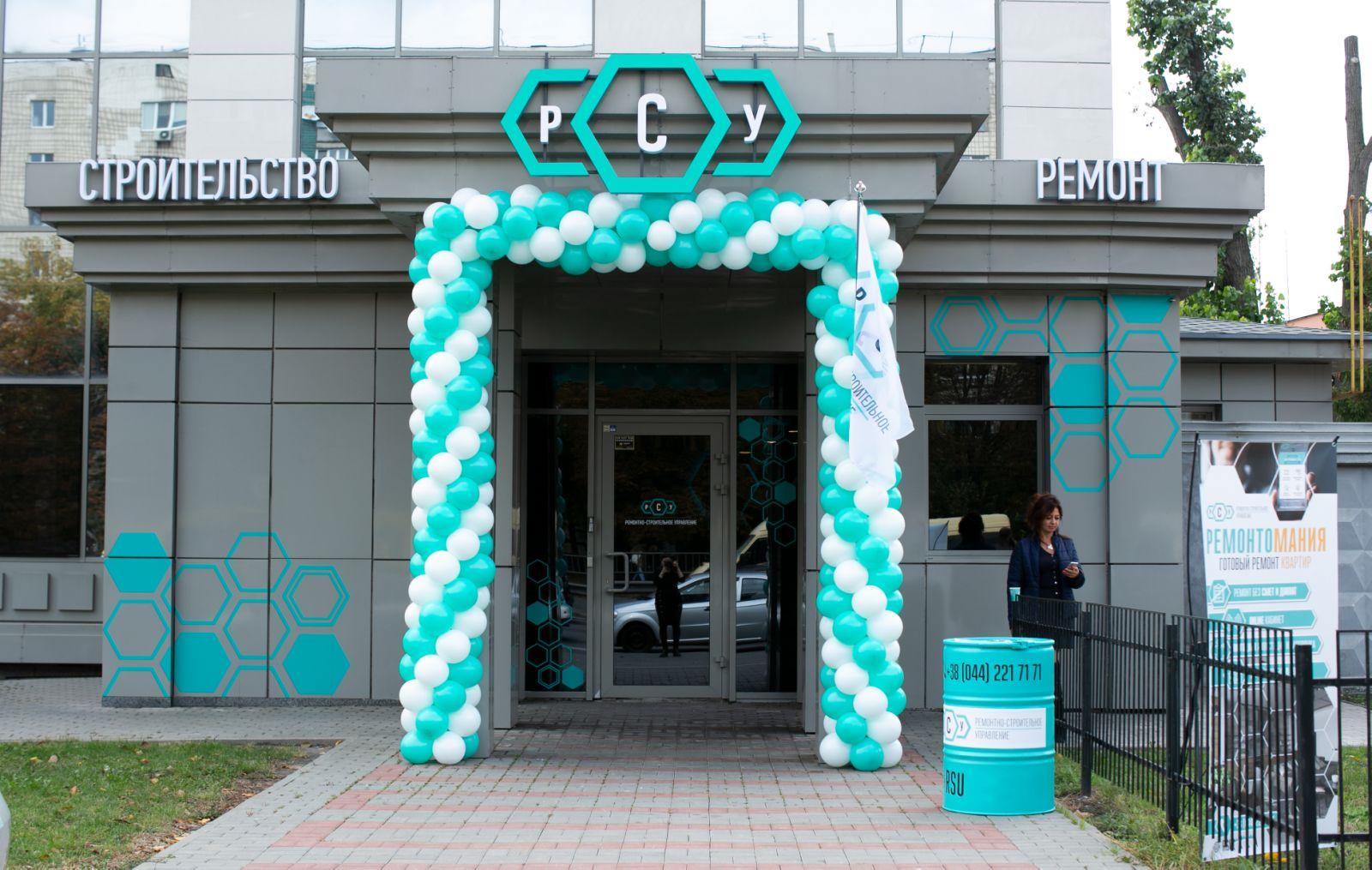 Шоу-Рум РСУ в Киеве