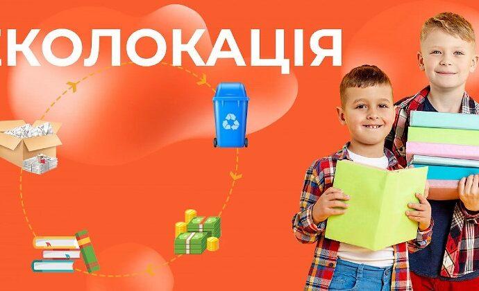 На базе одесской детской библиотеки создан социальный проект «Эколокация»