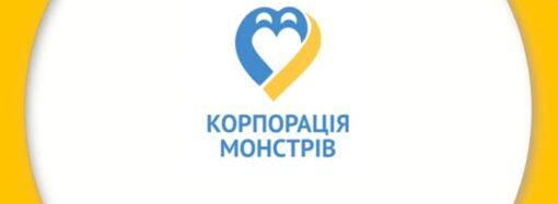 Одесский фонд «Корпорация монстров» ушел на «коронавирусную» самоизоляцию