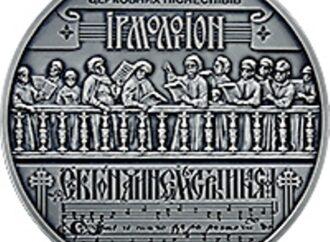 Нацбанк выпустил новую памятную монету