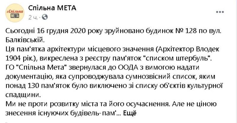 пост о разрушении дома на Балковской