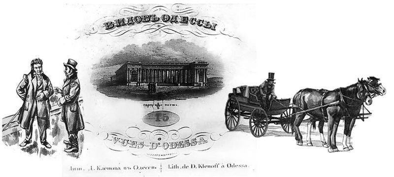 новый год одесса 19 век