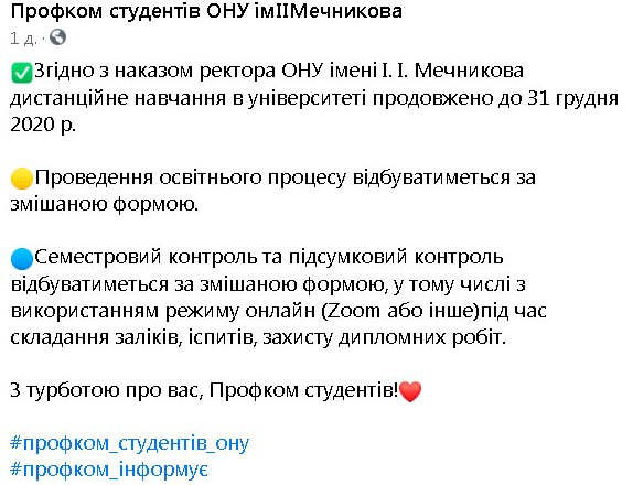 скриншот заявления ОНУ о дистанционном обучении