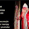 Локдаун не помеха: как одесская Музкомедия будет радовать своих зрителей