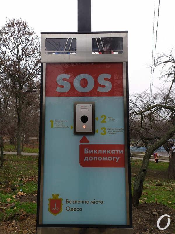 кнопка SOS в одесском парке