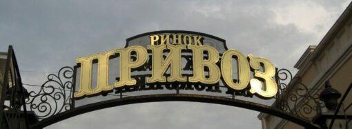 Ходите чаще на «Привоз»: предпраздничный репортаж из «чрева» Одессы