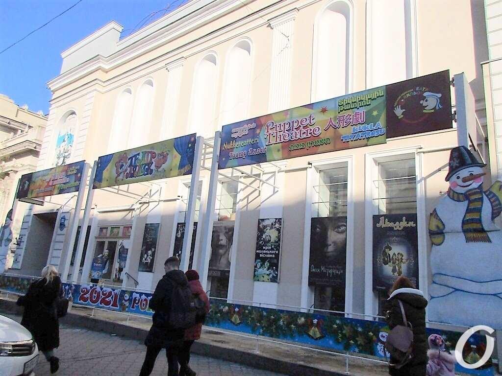 Одесский театр кукол, фотозона