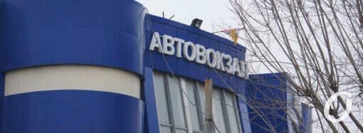 Одесские автовокзалы опустели – междугородние автобусы не ходят